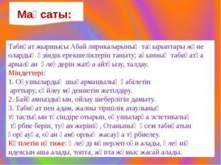Мақсаты: Табиғат жыршысы Абай лирикаларының тақырыптары және олардың өзіндік