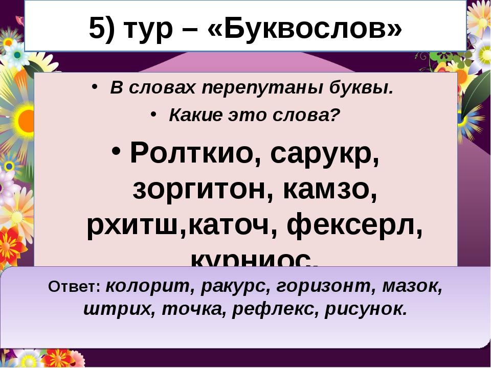 Перепутанные Буквы Сядимгор