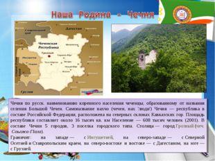 Чечня по русск. наименованию коренного населения чеченцы, образованному от на