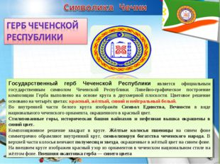 Государственный герб Чеченской Республики является официальным государственны