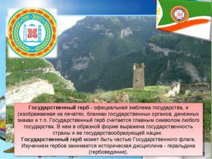 Государственный герб - официальная эмблема государства, и (изображаемая на пе
