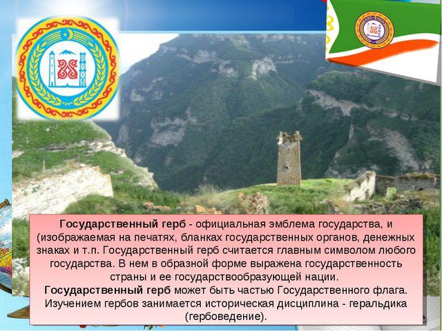 Государственный герб - официальная эмблема государства, и (изображаемая на пе...