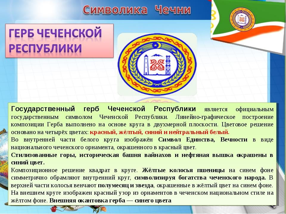 Государственный герб Чеченской Республики является официальным государственны...