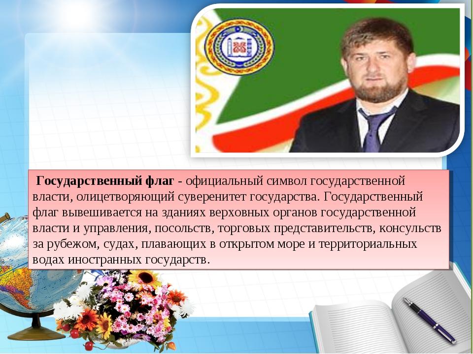 Государственный флаг - официальный символ государственной власти, олицетворя...