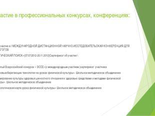 Участие в профессиональных конкурсах, конференциях: 2012гучастие в I МЕЖДУНА