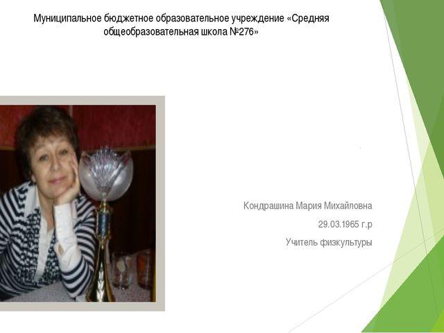 Кондрашина Мария Михайловна 29.03.1965 г.р Учитель физкультуры Муниципальное...