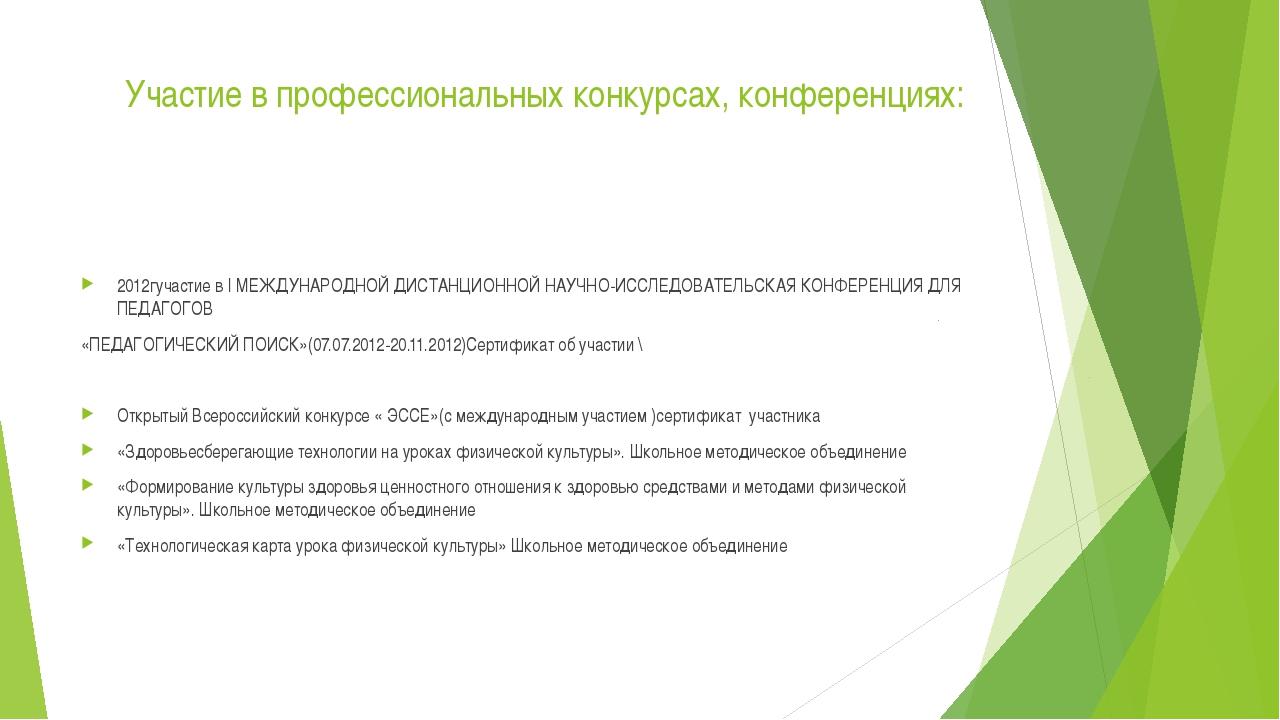 Участие в профессиональных конкурсах, конференциях: 2012гучастие в I МЕЖДУНА...