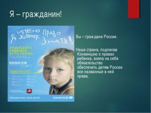 Я – гражданин! Вы – граждане России. Наша страна, подписав Конвенцию о правах