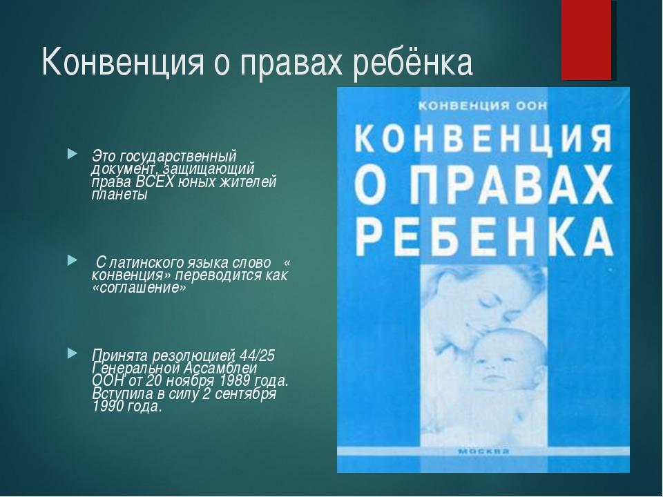 Международная конвенция о правах ребенка картинка
