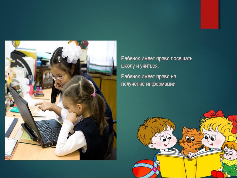 Ребенок имеет право посещать школу и учиться. Ребенок имеет право на получени...
