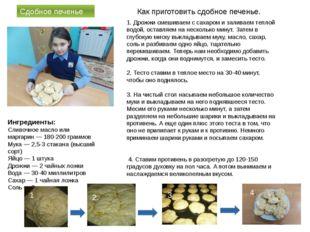 Ингредиенты: Сливочное масло или маргарин—180-200граммов Мука—2,5-3стак