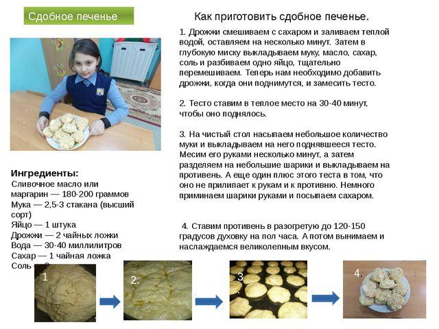 Ингредиенты: Сливочное масло или маргарин—180-200граммов Мука—2,5-3стак...
