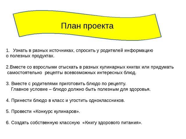 План проекта Узнать в разных источниках, спросить у родителей информацию о по...