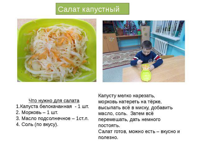 Салат капустный Что нужно для салата 1.Капуста белокачанная - 1 шт. 2. Морков...