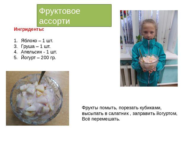 Фруктовое ассорти Ингриденты: Яблоко – 1 шт. Груша – 1 шт. Апельсин - 1 шт. Й...