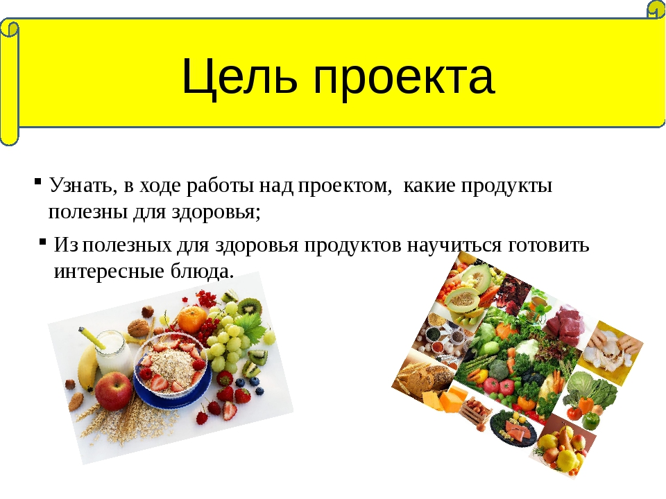 Узнать, в ходе работы над проектом, какие продукты полезны для здоровья; Цель...