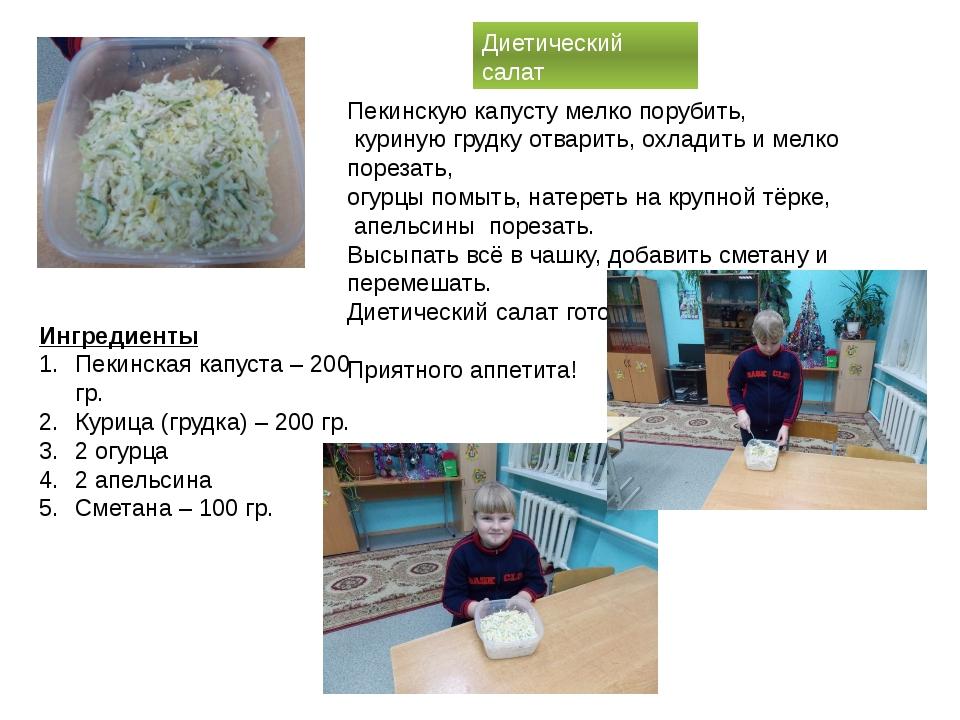 Диетический салат Ингредиенты Пекинская капуста – 200 гр. Курица (грудка) – 2...