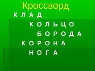 Кроссворд      КЛАД