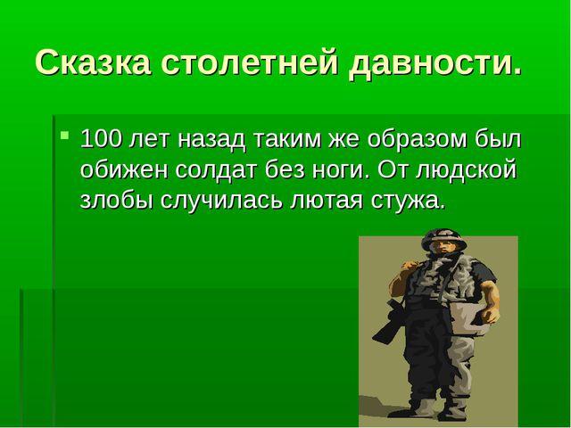 Сказка столетней давности. 100 лет назад таким же образом был обижен солдат б...