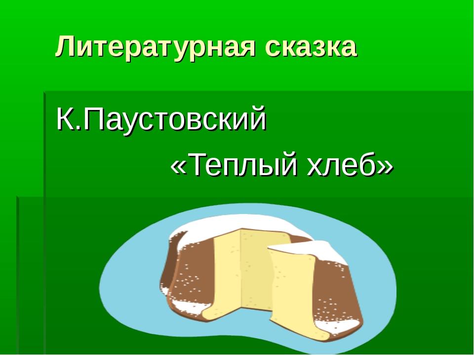 Литературная сказка К.Паустовский «Теплый хлеб»