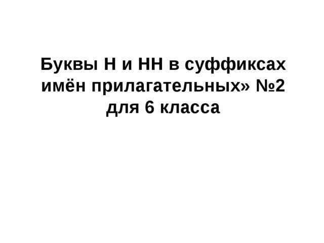 Буквы Н и НН в суффиксах имён прилагательных» №2 для 6 класса