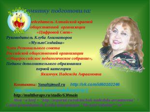 Памятку подготовила:  Председатель Алтайской краевой  общественной о