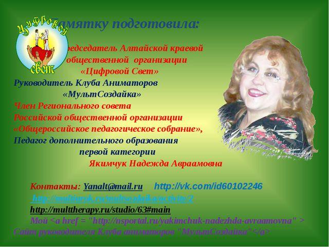 Памятку подготовила:  Председатель Алтайской краевой  общественной о...