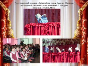 Республиканский праздник «Забавный мир сказок Бавасана Абидуева», посвященный