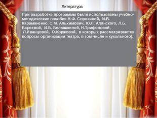 Литература При разработке программы были использованы учебно-методические пос