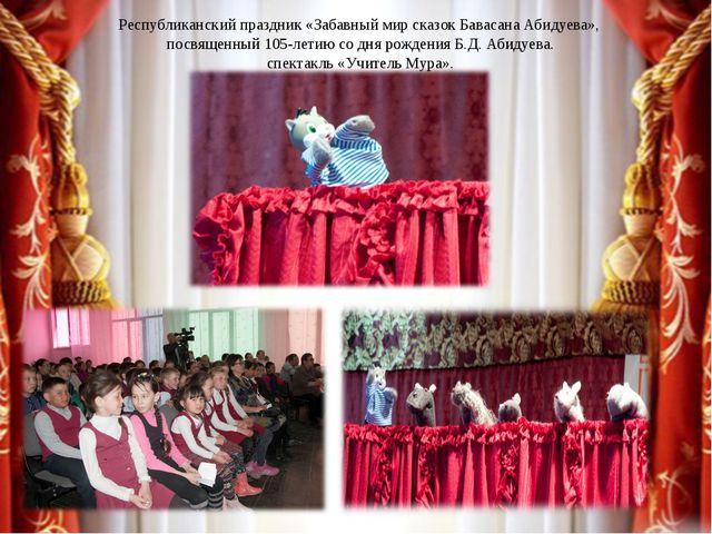 Республиканский праздник «Забавный мир сказок Бавасана Абидуева», посвященный...