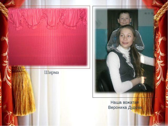Ширма Наша вожатая Вероника Дудова