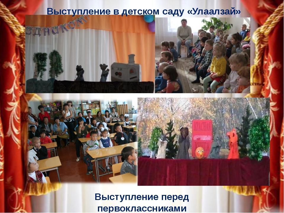 Выступление в детском саду «Улаалзай» Выступление перед первоклассниками