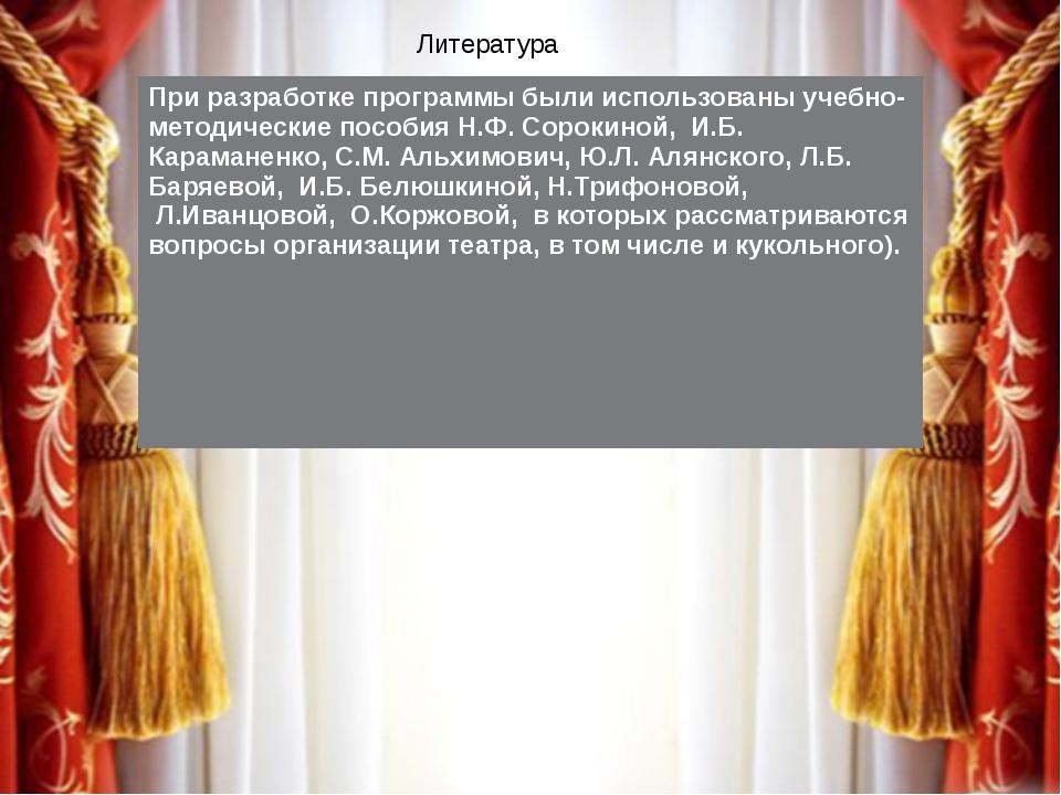 Литература При разработке программы были использованы учебно-методические пос...