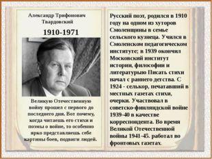 1910-1971 Русский поэт, родился в 1910 году на одном из хуторов Смоленщины в
