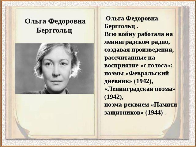 Ольга Федоровна Берггольц . Всю войну работала на ленинградском радио, созда...