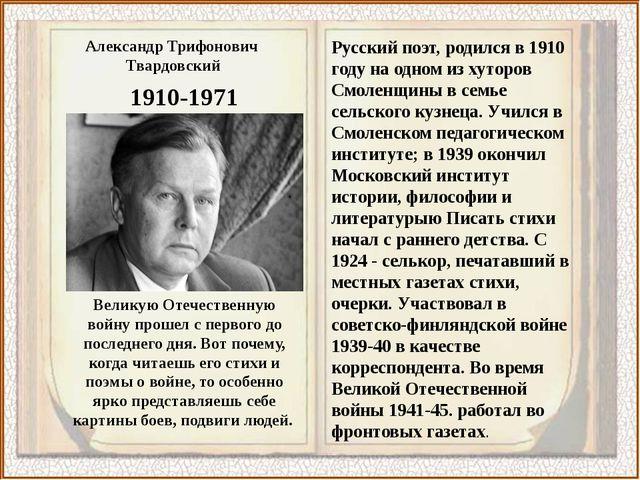 1910-1971 Русский поэт, родился в 1910 году на одном из хуторов Смоленщины в...