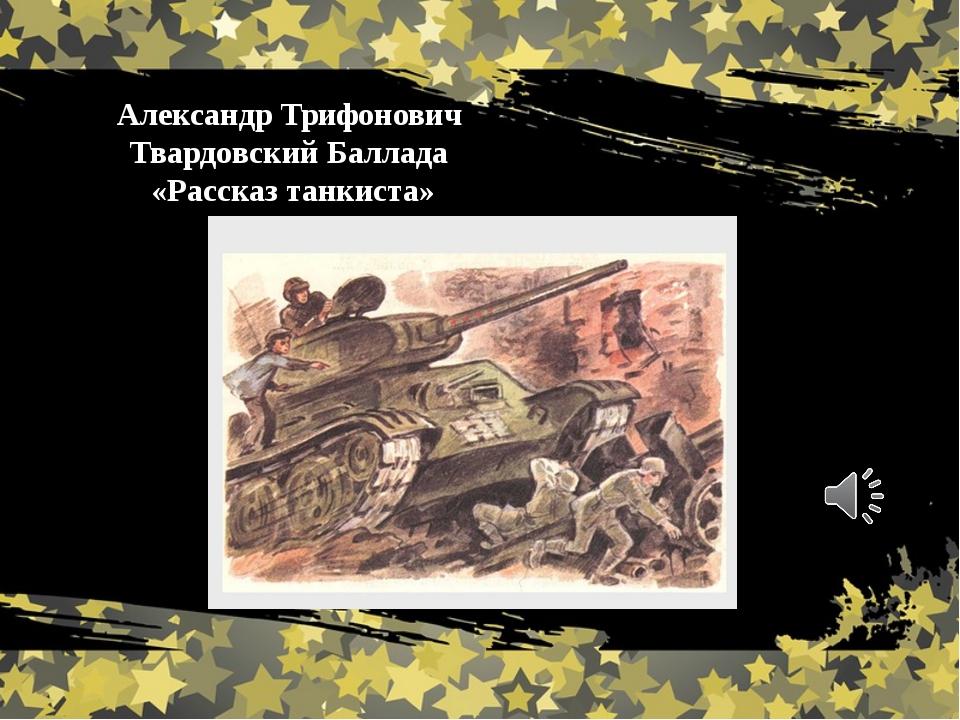 Рисунки к стихотворению рассказ танкиста твардовский итоге
