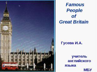 Famous People of Great Britain Гусева И.А. учитель английского