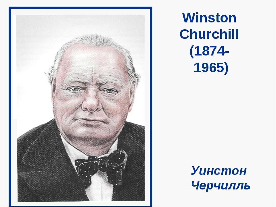 Winston Churchill (1874- 1965) Уинстон Черчилль