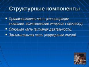 Структурные компоненты Организационная часть (концентрация внимания, возникно
