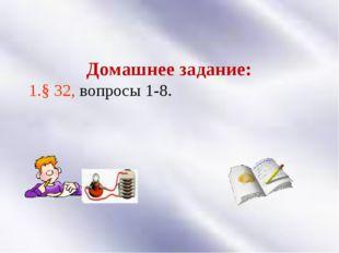 Домашнее задание: § 32, вопросы 1-8.