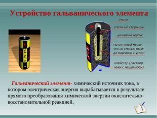 Устройство гальванического элемента Гальванический элемент- химический источн