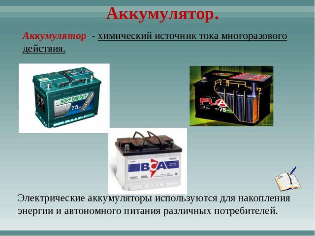 Аккумулятор - химический источник тока многоразового действия. Аккумулятор. Э...
