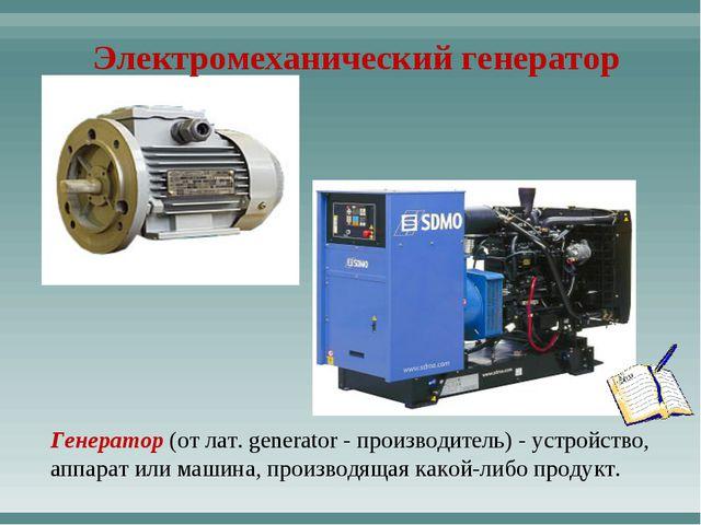 Электромеханический генератор Генератор (от лат. generator - производитель) -...