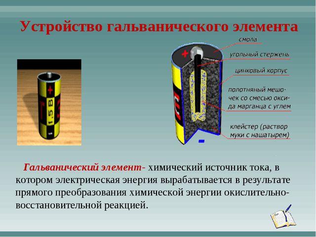 Устройство гальванического элемента Гальванический элемент- химический источн...