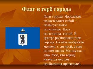 Флаг и герб города Флаг города Ярославля представляет собой прямоугольное пол