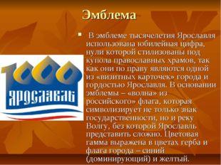 Эмблема В эмблеме тысячелетия Ярославля использована юбилейная цифра, нули ко