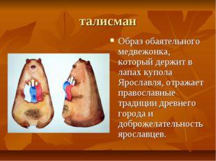 талисман Образ обаятельного медвежонка, который держит в лапах купола Ярослав
