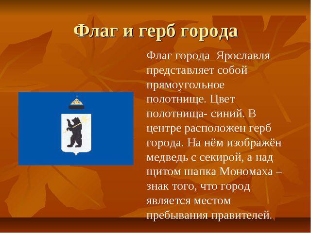 Флаг и герб города Флаг города Ярославля представляет собой прямоугольное пол...