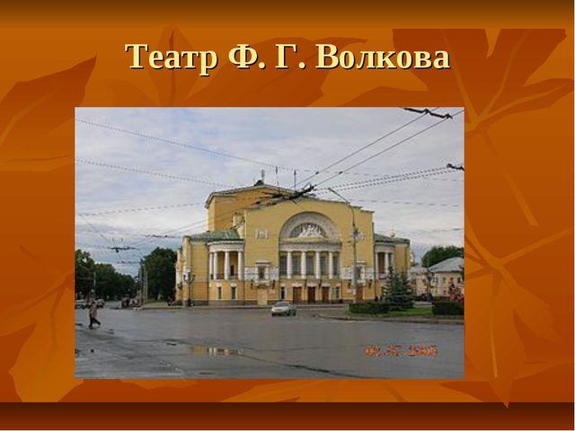 Театр Ф. Г. Волкова